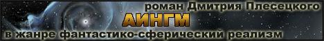 AINGM.ru